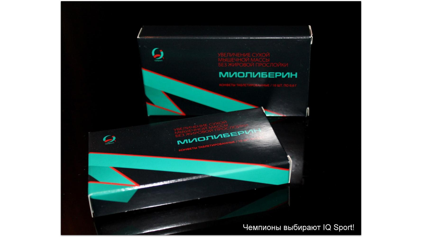myoliberin non-steroid supplement